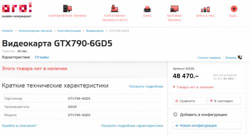 ASUS-GEFORCE-GTX-790-6GD5-850x462