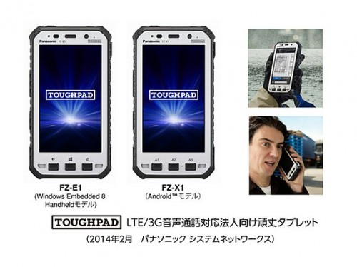 panasonic_toughpad_fz_e1_and_fz_x1