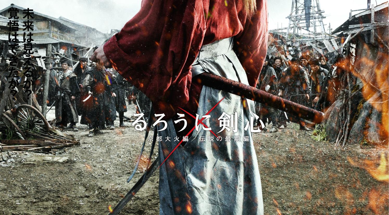 Review film rurouni kenshin kyoto inferno film hasil adaptasi terbaik jagat review